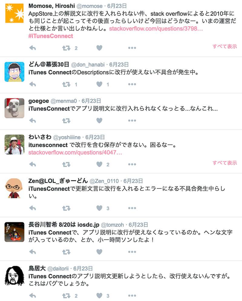 Twitter検索結果画像