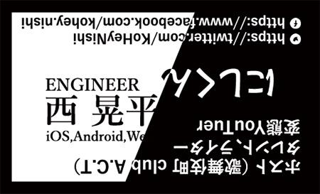 名刺デザイナーにしくんの名刺4