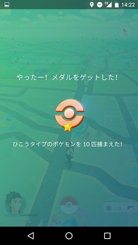 ポケモンGOバス画像11