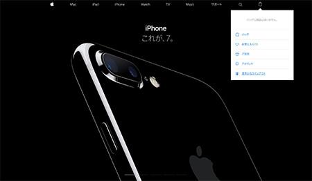 iPhoneサイトログイン画像