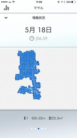 ダイソンロボット掃除機アプリマップ