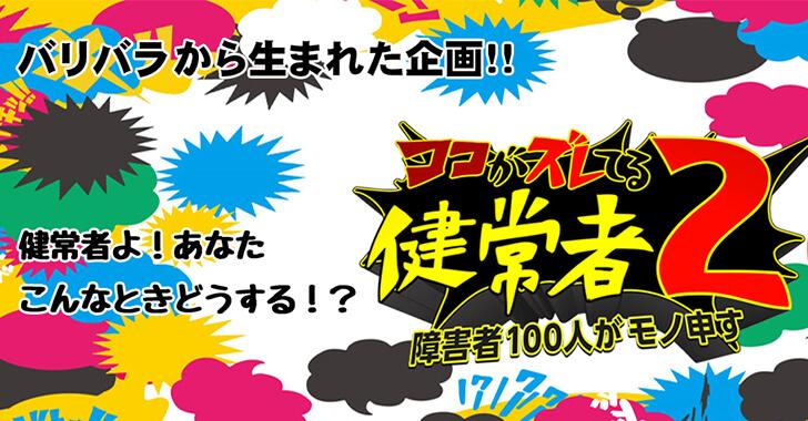 NHKバリバラ「ココズレ2」画像