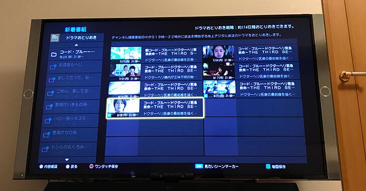 Panasonic全自動ディーガドラマ画像