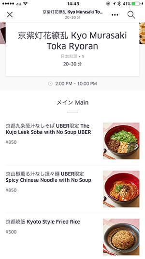 UberEATS500円画像1