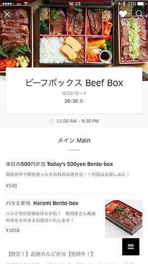 UberEATS500円画像2