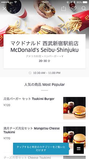 UberEATSマック画像