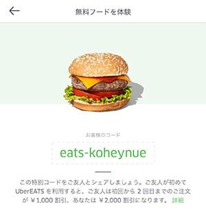 UberEATSマイコード画像