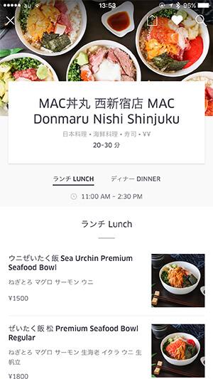 UberEATSウニ丼画像