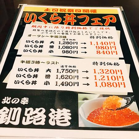 北の幸釧路港新宿店画像2