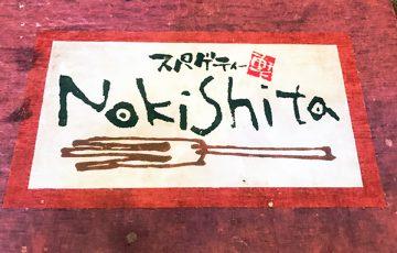 新宿スパゲティー Nokishita 画像