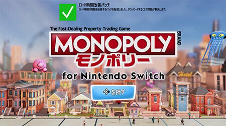 モノポリーSwitch画像