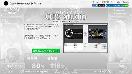 OBS Studio画像