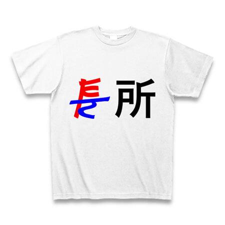 「たん所が長所」ことばのデザインTシャツ