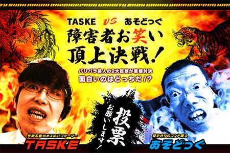 バリバラ芸人Taske対あそどっぐ画像