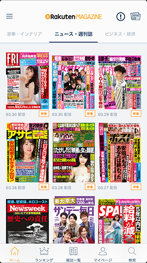 電子書籍雑誌が読み放題画像5