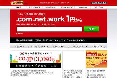 お名前.com画像1