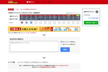 お名前.com画像2