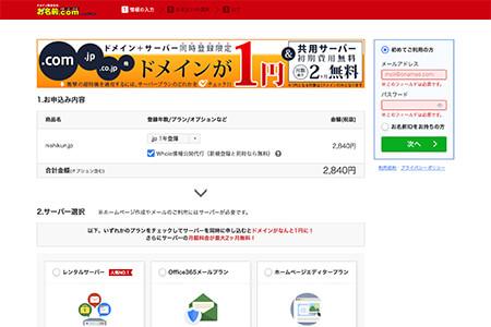 お名前.com画像3