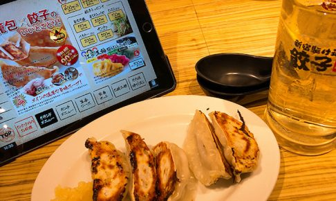 新宿美味しい駆け込み餃子画像
