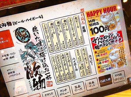 新宿駆け込み餃子ドリンク画像