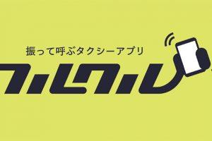 タクシー「フルクル」アプリ画像