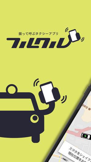 タクシー「フルクル」画像1
