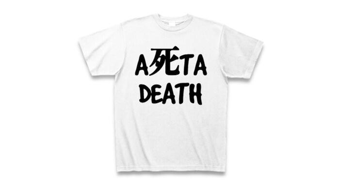 『A死TA DEATH』明日死ぬと思って生きる【言葉のデザインTシャツ】