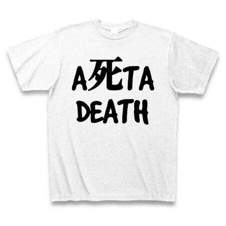 明日死ぬ『A死TA DEATH』Tシャツ画像