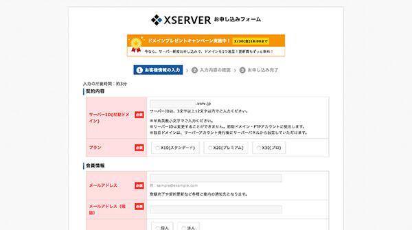 エックスサーバー画面3