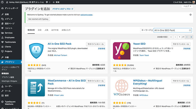 WordPress All In One SEO 画像1