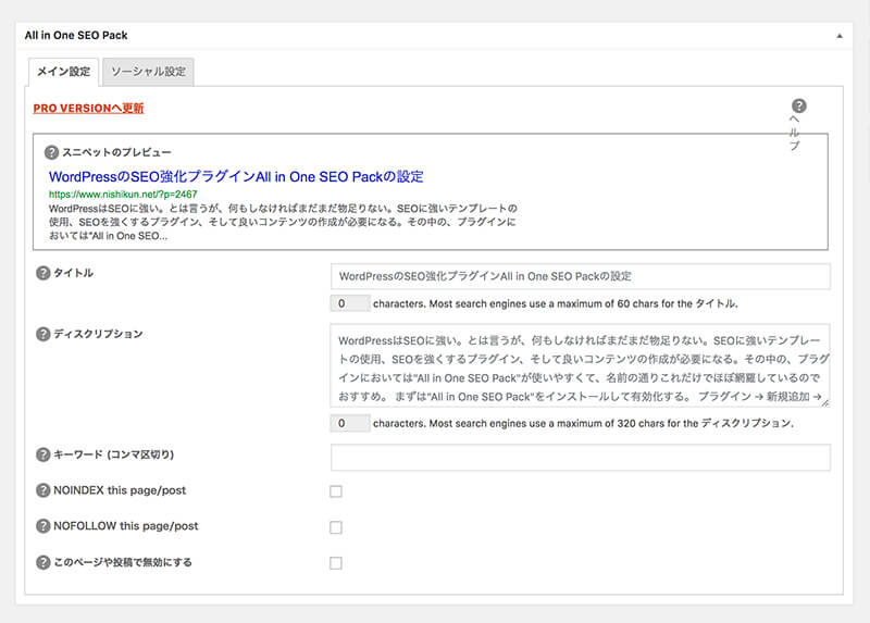 WordPress All In One SEO 画像2