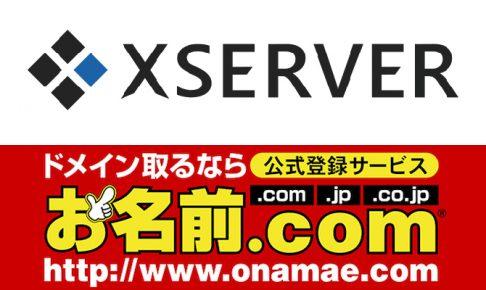 エックスサーバーとお名前.com画像