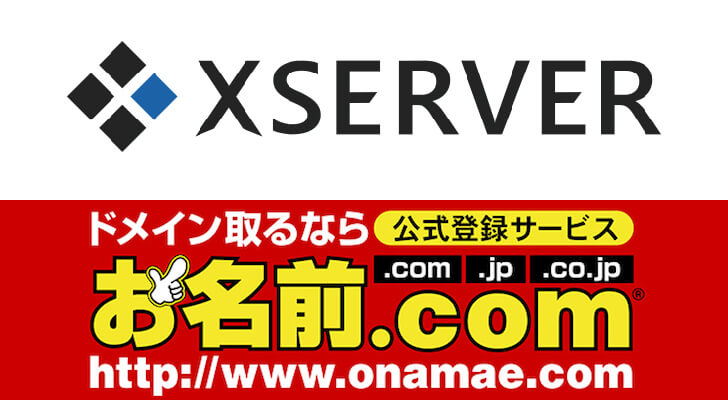 エックスサーバーでお名前.comのドメイン設定をする方法