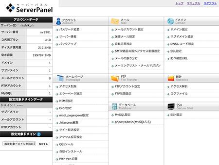 エックスサーバーとお名前.com設定画面1