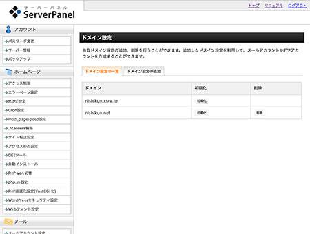 エックスサーバーとお名前.com設定画面2