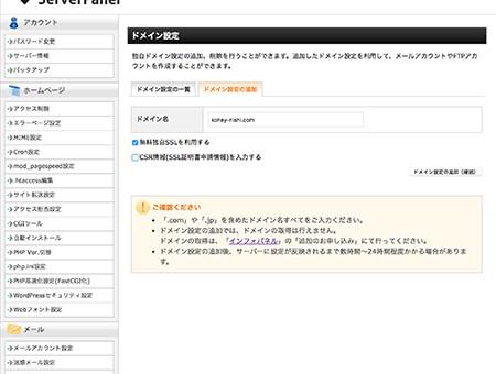 エックスサーバーとお名前.com設定画面3