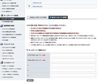 エックスサーバーとお名前.com設定画面5