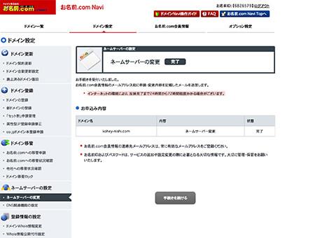 エックスサーバーとお名前.com設定画面6