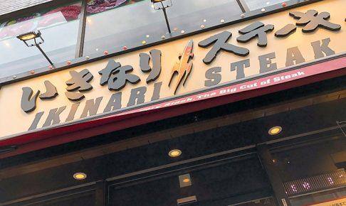 いきなり!ステーキ画像