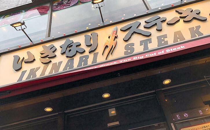 【いきなり!ステーキ】座れる席がある店舗はどこ?立ち食いだけではない?