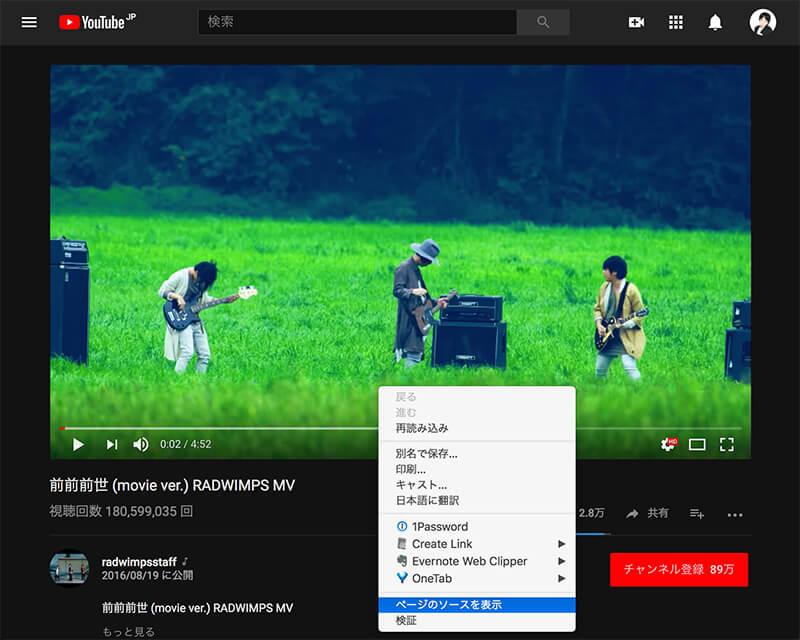 YouTube再生回数を増やす方法画像3