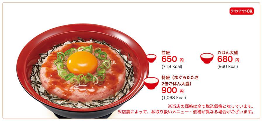 すき家のマグロユッケ丼画像