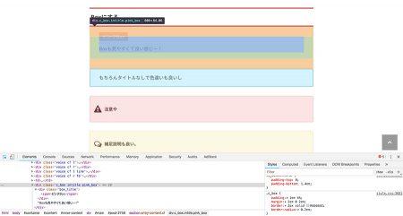 Chrome検証画像