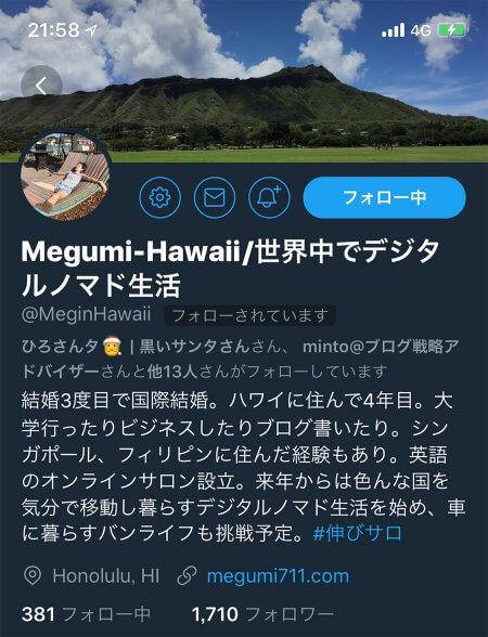Megumi-Hawaii/世界中でデジタルノマド生活画像