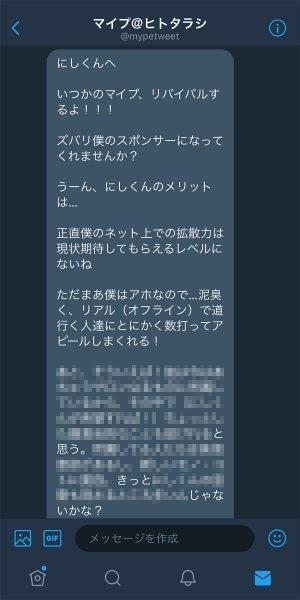 マイプTwitter画像1