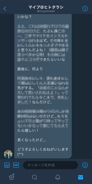 マイプTwitter画像2