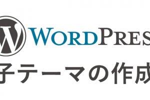 Wordpress子テーマの作成画像